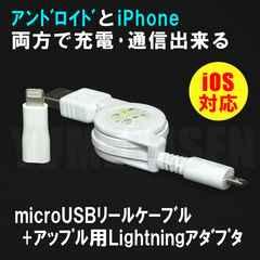 iPhoneの充電や通信に◇LightningプラグとmicroUSBリールケーブルのセット