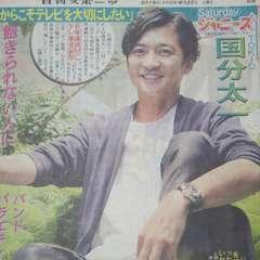 TOKIO 国分太一◇2019.06.22日刊スポーツ Saturdayジャニーズ