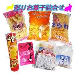 沖縄 彩りお菓子 詰合せ Set79M-9