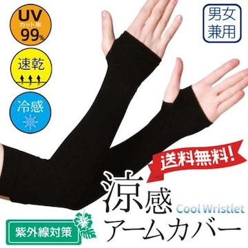 涼感UVカットアームカバー