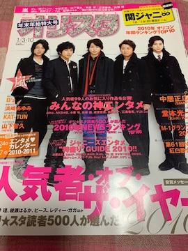 ★1冊/オリスタ 2011.1.3・10