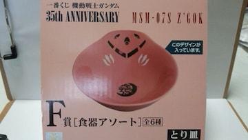 一番くじ ガンダム 35周年 F賞 食器アソート シャア専用ズゴック柄