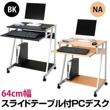 スライドテーブル付PCデスク 64cm幅 BK/NA