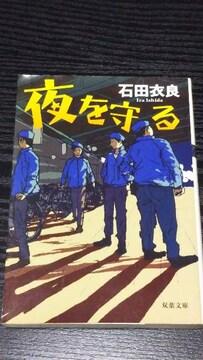 文庫本 [夜を守る]石田  衣良