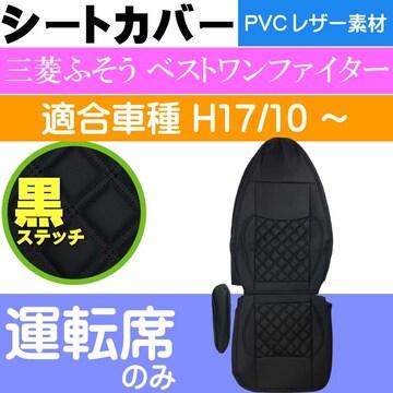 三菱ふそうベストワンファイター シートカバー CV006R-BK Rb091