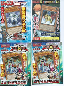 R『遊戯王』雑誌付録カード4枚セット