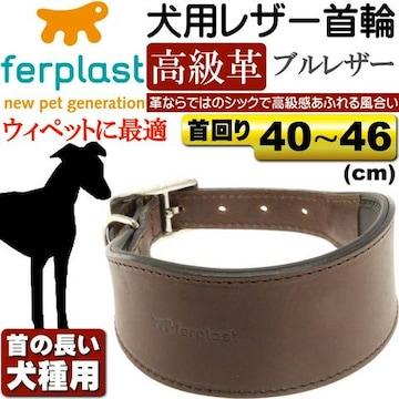 首の長い犬種用本格ブルレザー首輪 VIP 首まわり40〜46cm Fa160