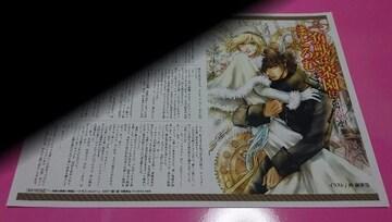 鴇六連 一角獣は楽園にまどろむ〜ドラゴンギルド〜 アニメイト特典ペーパー