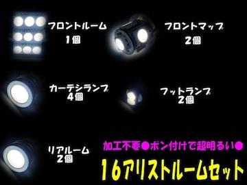 超LEDルーム11点セットホワイト★16アリスト前期後期用