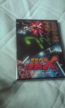 パチンコ伝説の凄腕X パンフレットDVD未使用