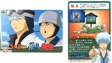 銀魂W2★トレカ 銀八先生カード Z-450