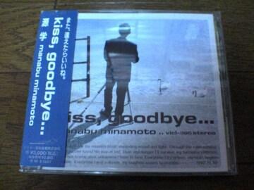 源学CD「キス、グッドバイ…」木原龍太郎P 廃盤●