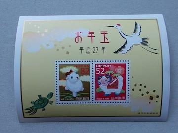 【未使用】年賀切手 平成27年用 小型シート 1枚