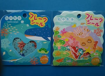 ☆BBC海中散歩フレークシール☆カイヨウ&サンゴ☆2点セット☆
