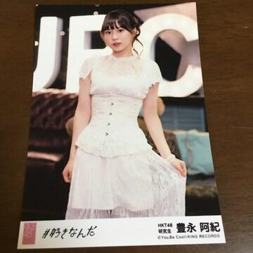 HKT48 豊永阿紀 #好きなんだ 生写真 AKB48