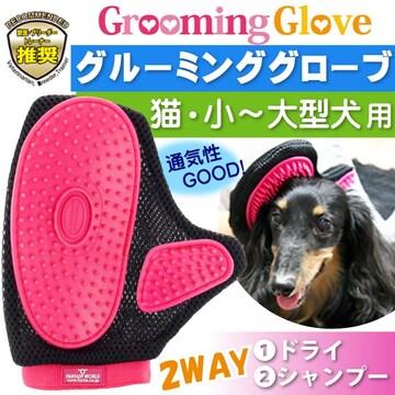 犬 猫用 グルーミンググローブ 手袋型ブラシ GG-2 Fa010