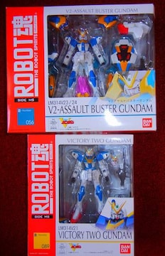 中古 ROBOT魂 V2アサルトバスターガンダム+V2ガンダム