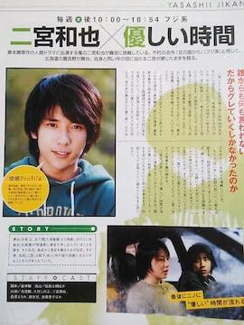 二宮和也★2005年2/7号★oricon style