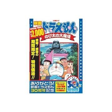 DVD新品■映画ドラえもん のび太の大魔境