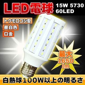 LED電球 15W 5730 60LED 100W以上の明るさ