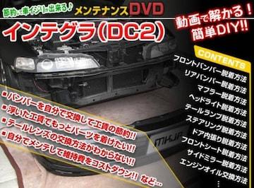 送料無料 ホンダ インテグラタイプR(DC2) メンテナンスDVD