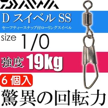 DスイベルSSセーフティースナップ付スイベルsize1/0 6個入 Ks109