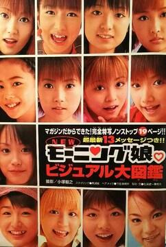 モーニング娘。【週刊少年マガジン】2001.11.7号