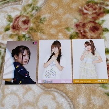 AKB48高橋みなみ☆公式生写真〜まとめ売り9枚セット!