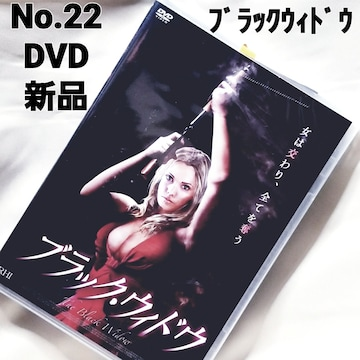 No.22【ブラックウィドウ】【DVD 新品 ゆうパケット送料 ¥180】