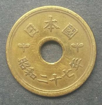 昭和27年5円銅貨1枚
