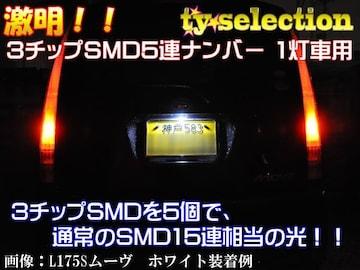 Mオク】スペーシアMK32S系/1灯車用ナンバー灯全方位照射型15連ホワイト