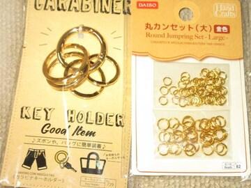 未開封☆カラビナキーホルダー&丸カン金具セット(ゴールド)