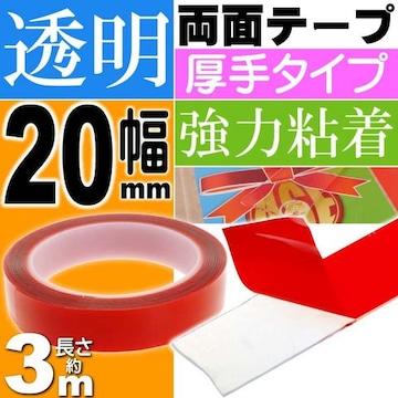 透明両面テープ 強力粘着 長さ約3m幅20mm クリア厚手 as1741