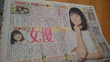 「イモトアヤコ」2018.10.21 日刊スポーツ