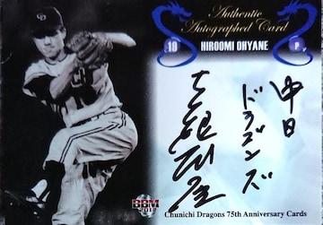 BBM.2011.中日ドラゴンズ75th 大矢根博臣[19]・直筆サインカード  /100