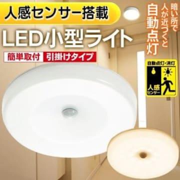 ★人感センサー搭載 LEDシーリングライト 天井照明 /電球色