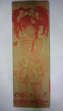 灼眼のシャナ おふろポスター&両面ポスター