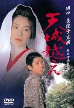 ■DVD『天城越え』二宮和也(嵐・ジャニーズ) 田中美佐子