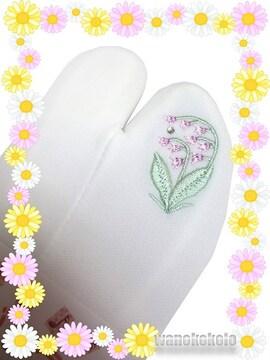 【和の志】誕生花シリーズ◇ストレッチ刺繍足袋◇5月鈴蘭