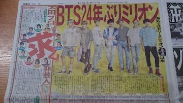 【BTS 防弾少年団】2019.7.4 日刊スポーツ