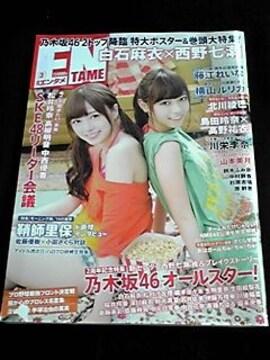月刊エンタメ 乃木坂46 白石麻衣 西野七瀬 両面特大ポスター ENTAME