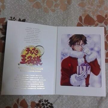 テニスの王子様スペシャルブロマイドPart.3【手塚国光*青学】