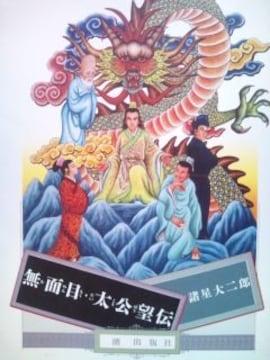 無面目・太公望伝     諸星大二郎 (潮出版社)