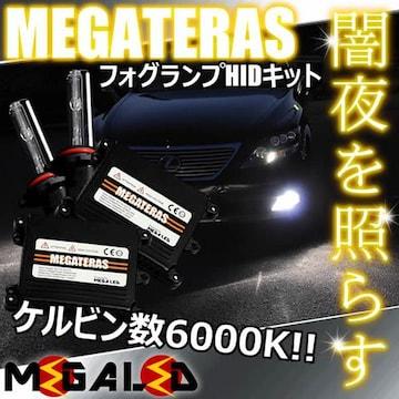超LED】シーマY33系/フォグランプHIDキット/H3/6000K