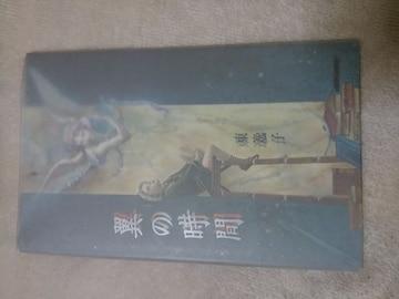 東逸子画集 翼の時間 ミキハウスの絵本 初版