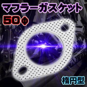 楕円型 マフラー ガスケット 50φ(50パイ用) マフラー交換
