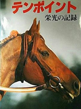 絶版【テンポイント】栄光の記録.競馬.写真集