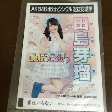 HKT48 田島芽瑠 翼はいらない 生写真 AKB48
