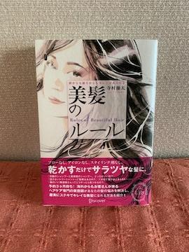 ☆美髪のルール☆