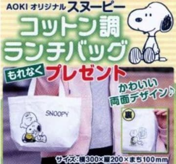 送料無料☆非売品☆スヌーピーコットン調ランチバック(AOKI)